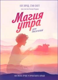 Магия утра для писателей. Хэл Элрод, Стивен Скотт, Хонори Кордер