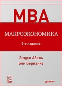 Макроэкономика. Эндрю Абель, Бен Бернанке