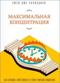 Поток михай чиксентмихайи скачать бесплатно книгу