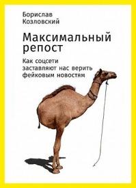 Максимальный репост. Борислав Козловский