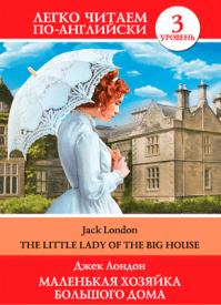 Маленькая хозяйка большого дома (на английском). Коллектив авторов