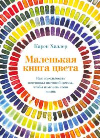 Маленькая книга цвета. Карен Халлер