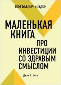 Маленькая книга про инвестиции со здравым смыслом. (обзор). Том Батлер-Боудон
