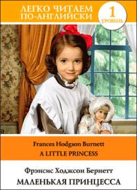 Маленькая принцесса (на английском). Коллектив авторов