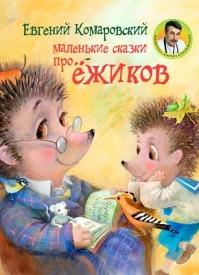 Маленькие сказки про ёжиков. Дмитрий Комаровский