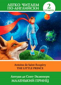 Маленький принц (на английском). Антуан де Сент-Экзюпери