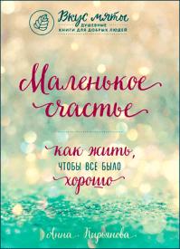 Маленькое счастье. Анна Кирьянова