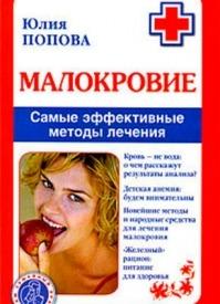 Малокровие. Самые эффективные методы лечения. Юлия Попова