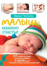 Малыш: мамино счастье. Ирина Чеснова