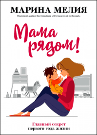 Мама рядом! Марина Мелия