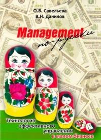 Management по-русски. Владимир Данилов, Ольга Савельева