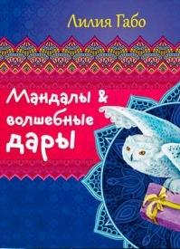 Мандалы&волшебные дары. Лилия Габо