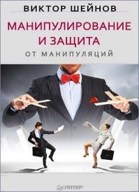 Манипулирование и защита от манипуляций. Виктор Шейнов