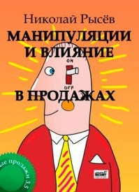 Манипуляции и влияние в продажах. Николай Рысёв