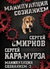 Манипуляция сознанием – 2. Сергей Кара-Мурза, Сергей Смирнов