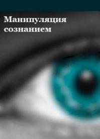 Манипуляция сознанием. Илья Мельников