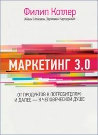 Маркетинг 3.0. Филип Котлер