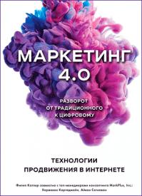 Маркетинг 4.0. Филип Котлер