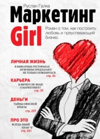 Маркетинг Girl. Руслан Галка