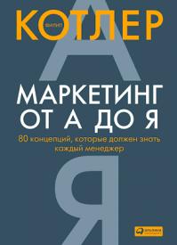 Маркетинг от А до Я. Филип Котлер