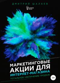 Маркетинговые акции для интернет-магазина. Дмитрий Шалаев