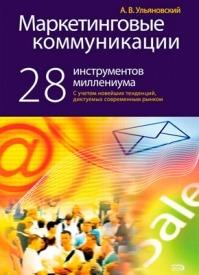 Маркетинговые коммуникации. Андрей Ульяновский
