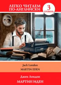 Мартин Иден (на английском). Коллектив авторов