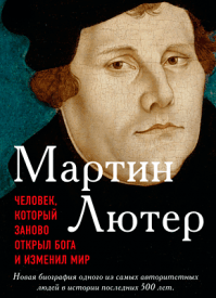 Мартин Лютер. Эрик Метаксас