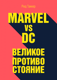 Marvel vs DC. Рид Таккер