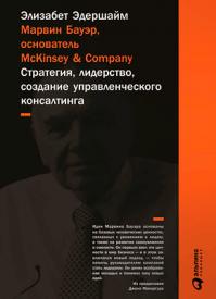 Марвин Бауэр, основатель McKinsey & Company. Элизабет Эдершайм