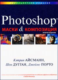 Маски и композиция в Photoshop. Джеймс Порто, Шон Дугган