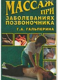 Массаж при заболеваниях позвоночника. Галина Гальперина