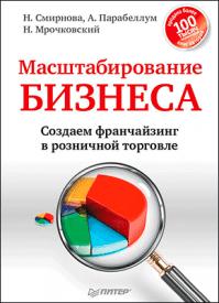 Масштабирование бизнеса. Николай Мрочковский, Андрей Парабеллум, Надежда Смирнова