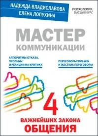 Мастер коммуникации: четыре важнейших закона общения. Надежда Владиславова
