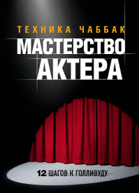 Мастерство актера. Ивана Чаббак