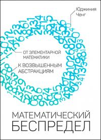 Математический беспредел. Юджиния Ченг