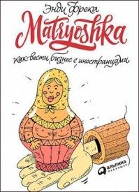 Matryoshka. Как вести бизнес с иностранцами. Энди Фрека