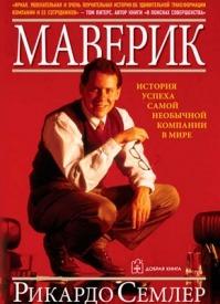 Маверик. История успеха самой необычной компании в мире. Рикардо Семлер