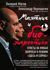 Маятник и биоэнергетика. Александр Верещагин, Валерий Магов