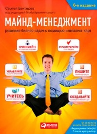 Майнд-менеджмент. Глеб Архангельский, Сергей Бехтерев