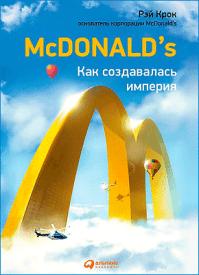 McDonald's: как создавалась империя. Рэй Крок