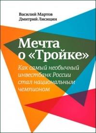 Мечта о «Тройке». Василий Мартов, Дмитрий Лисицин