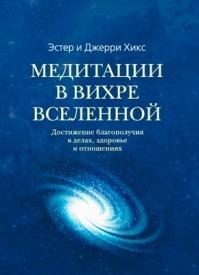 Медитации в Вихре Вселенной. Джерри Хикс, Эстер Хикс