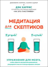 Медитация для скептиков. Карли Адлер, Джеффри Уоррен, Дэн Харрис