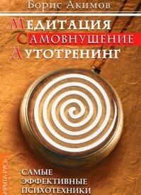 Медитация. Самовнушение. Аутотренинг. Борис Акимов