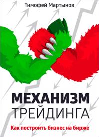 Механизм трейдинга. Тимофей Мартынов