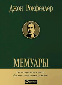 Мемуары. Джон Рокфеллер
