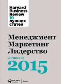 Менеджмент. Маркетинг. Лидерство: Лучшее за 2015 год. Harvard Business Review (HBR)
