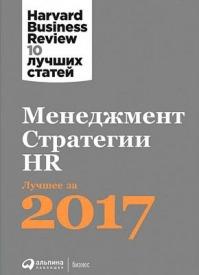 Менеджмент. Стратегии. HR: Лучшее за 2017 год. Harvard Business Review (HBR)