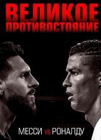 Великое противостояние. Месси vs Роналду. Лука Кайоли